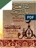 Matn al-Ghayatu wat-Taqrib (matn ibn Abi Shuja')