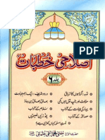 Islahi Khutbat Volume 6 by Mufti Muhammad Taqi Usmani