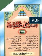 Islahi Khutbat Volume 7 by Mufti Muhammad Taqi Usmani
