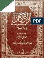 الأذكار - المنتخبة من كلام سيد الأبرار صلى الله عليه وسلم