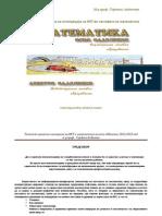 Гордана Андонова-ИКТ планирање за осмо одд