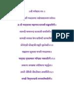 Shrilaxmi Chandralamba Parameshvari Ashtottarashatanama Stotra