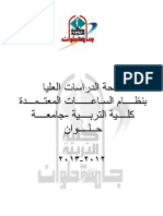 لائحة الدراسات العليا -تكنولوجيا التعليم- جامعة حلوان