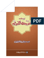 The Life of Sayyida Khadija al-Kubra (R.A)
