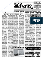 Abiskar National Daily Y2 N151.pdf