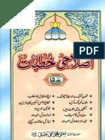 Islahi Khutbat Volume 15 by Mufti Muhammad Taqi Usmani