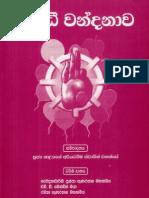 Bodhi Vandanawa - Daham Vila