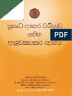 Suusata Aakara Washeethaawa Sahitha Aashravakashayakara Gnanaya - Daham Vila