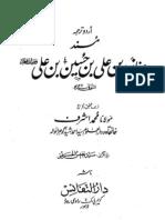 Musnad Zaid bin Ali bin Hussain (a.s.)
