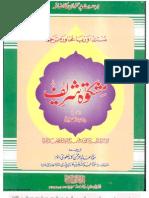 Mishkat Shareef - 2 of 3