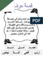Letter Story Arabic