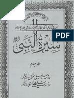 Seerat-un-Nabi (sawaw) - 4 of 7