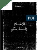 الإسلام و فلسفة الحكم