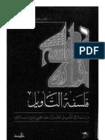 نصر حامد ابو زيد .. فلسفة التأويلmedainerih.com by eboulvahvah