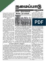 Orumaipadu May 2009 Page 1
