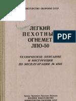 Russian Flamethrower LPO 50