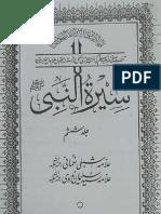 Seerat-un-Nabi - 6 of 7