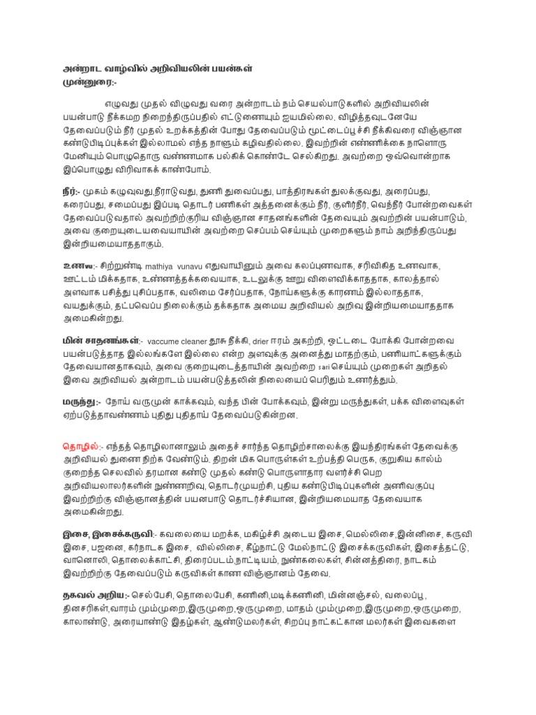 andrada valvil ariviyal Andrada polytechnic high school located in tucson, arizona - az find andrada polytechnic high school test scores, student-teacher ratio, parent reviews and teacher stats.