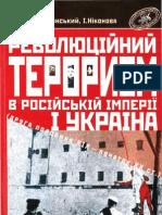 Революційний тероризм в Російській
