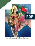 Ram Prasad Bismil Ke Atmkatha