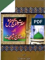 Hazrat Data Gunj Bukhsh Aur Darood Taj by Rana Khalil