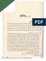 ibnarabi kitabhowa
