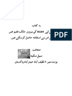 Tabqat Ibn-e-Saad - 4 of 4