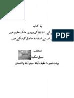 Tabqat Ibn-e-Saad - 3 of 4