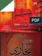Tayseer-ul-Bari sharah Sahi Bukhari - 2 of 9