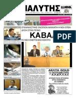 Εφημερίδα Αναλυτής 22-7-2013