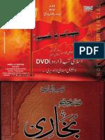 Tayseer-ul-Bari sharah Sahi Bukhari - 6 of 9
