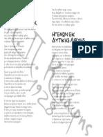 Δύο ποιήματα του Καβάφη του 1928