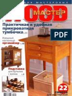 Wood Master 2009 04