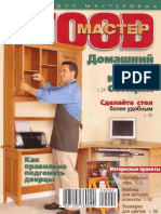 Wood Master 2009 02