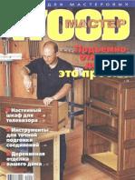 Wood Мастер 2011 №1