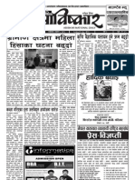 Abiskar National Daily Y2 N154.pdf