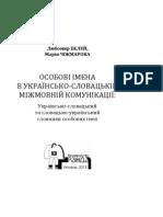 Особові імена в українсько-словацькій міжмовній комунікації