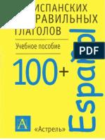 100 hiszpańskich czasowników nieregularnych w tablicach