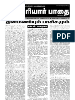 Periyar Padhai 15 31Oct2012