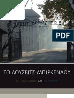 Το Άουσβιτς-Μπίρκεναου Το παρελθόν και το παρόν (2010)
