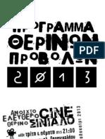 Πρόγραμμα ελεύθερων, ανοιχτών, θερινών προβολών της κατάληψης Σινιάλο (Καλοκαίρι 2013)
