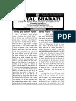Postal Bharti July, 2013