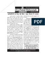 Postal Mahasangh-April 2013