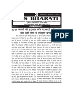 RMS Bharat