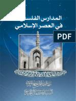 المدارس   الفلسفية - المرجع الديني السيد كمال الحيدري