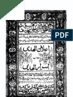 Elan Ul Huda Dar Jawab Asrar Ul Huda_shiaforums