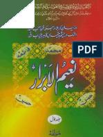 Majalis - Naeem-ul-Abrar - 1 of 2