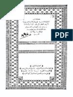 الانوار القدسية في بيان آداب العبودية - الشعراني