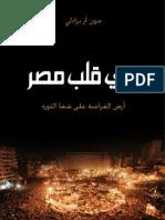 في قلب مصر .pdf