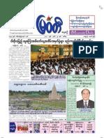 The Myawady Daily (23-7-2013)